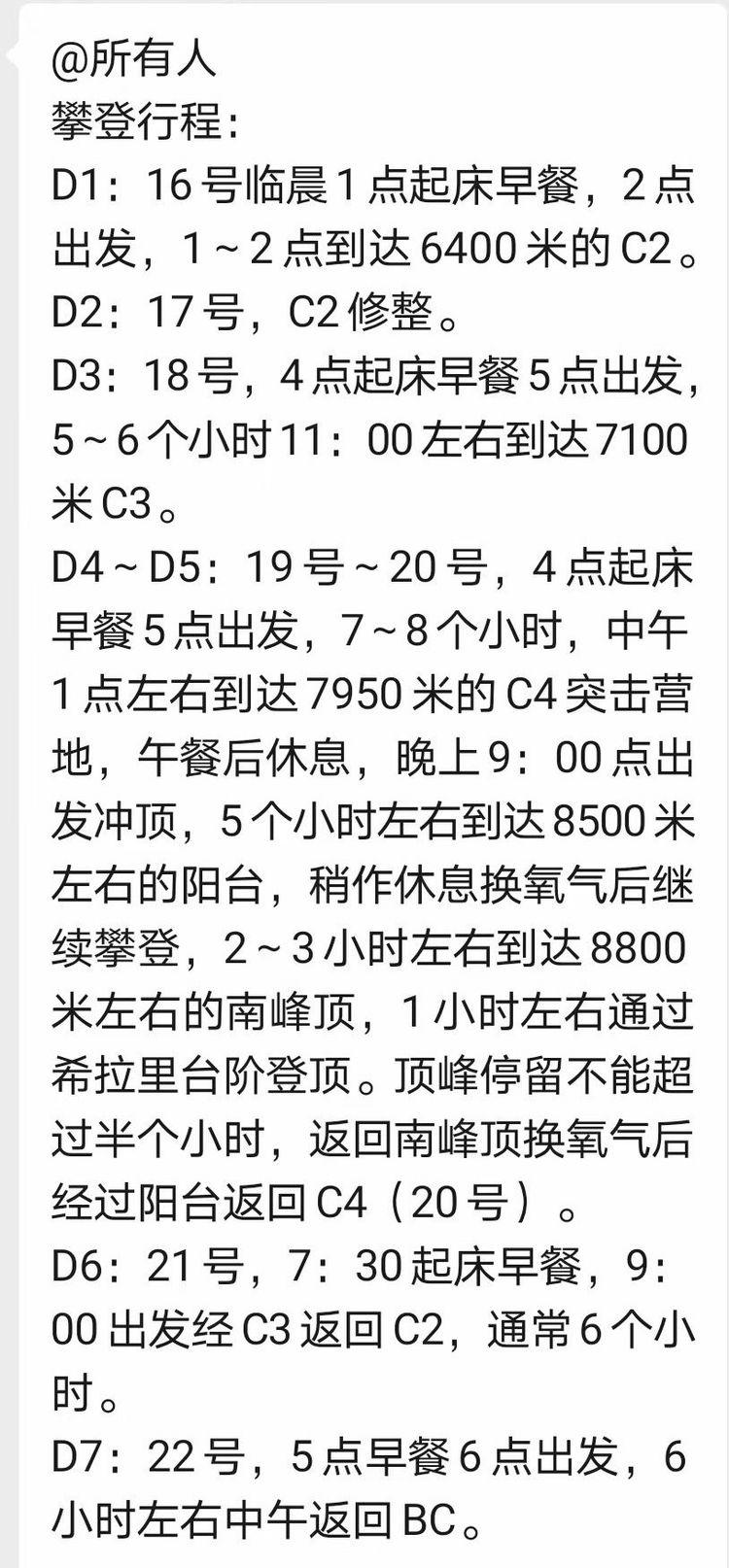 陈燕妮:新冠爆发下谁取消了珠峰行程?-在此刻凝视一位朋友攀登珠峰(四)
