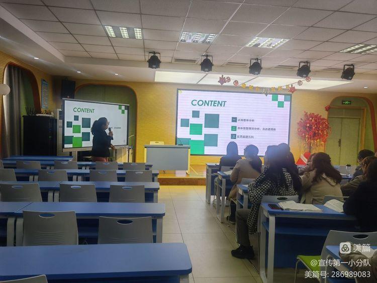 以评促教 以评促学 郑州市中原区外国语小学召开学科质量分析会