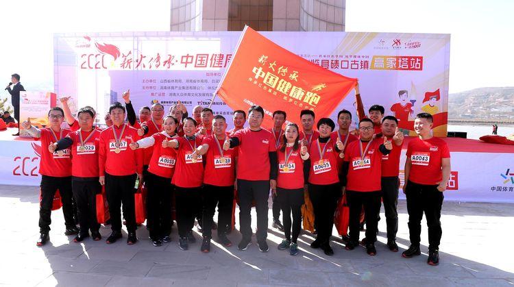 """2020薪火传承 • 中国健康跑 """"双林健康杯""""临县碛口古镇·高家塔站火热开跑!"""