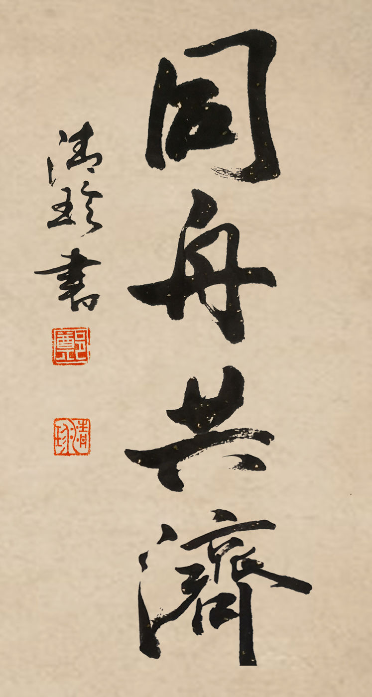 郑清珍以画笔为武器 创作书画为抗击疫情加油