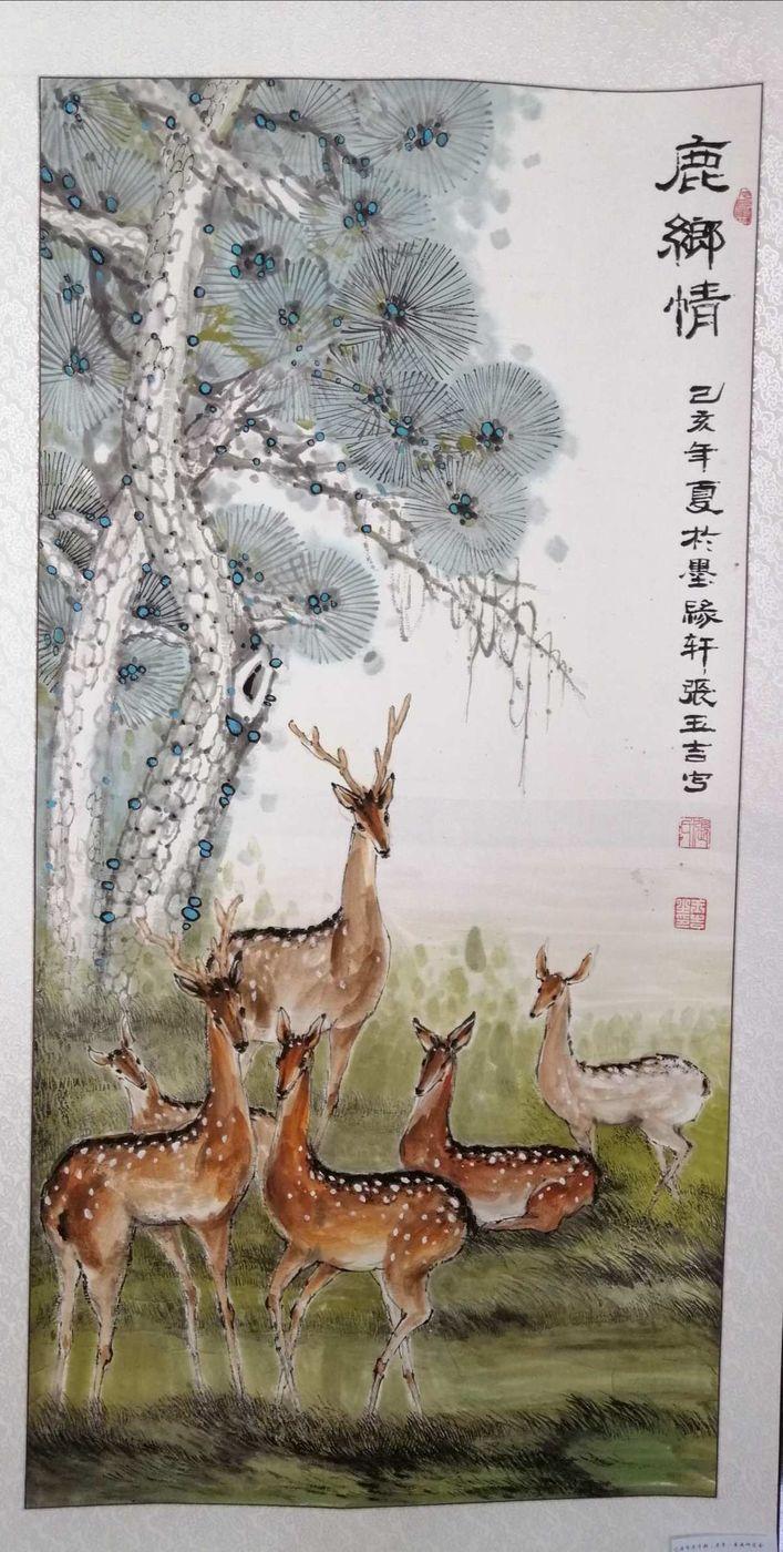 翰墨贺国庆,挥毫抒情怀——吉林省辽源市举办鹿乡书画作品展