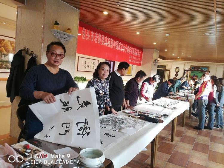 内蒙古包头市老年书画研究会出席老龄委庆祝新中国成立70周年名家笔会