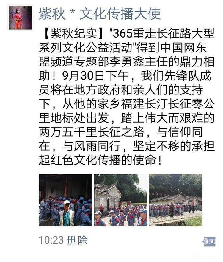 """""""重走长征路""""红色文化活动仪式在京启动 陈晓林报道(图11)"""