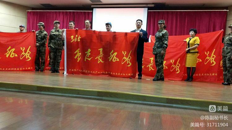"""""""重走长征路""""红色文化活动仪式在京启动 陈晓林报道(图61)"""
