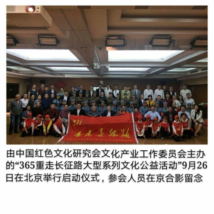 """""""重走长征路""""红色文化活动仪式在京启动 陈晓林报道(图3)"""