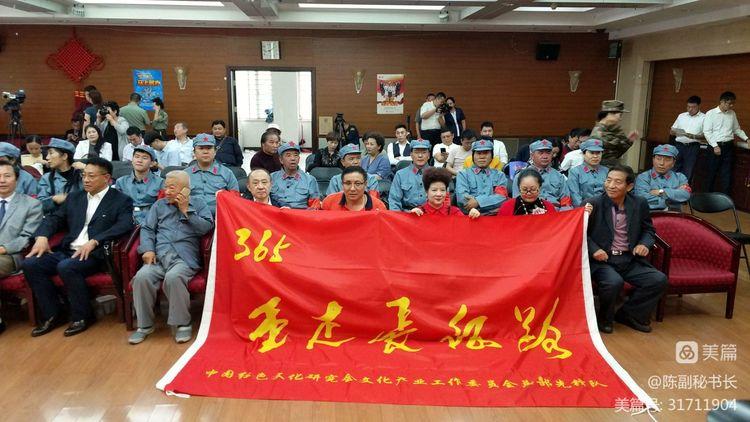 """""""重走长征路""""红色文化活动仪式在京启动 陈晓林报道(图8)"""