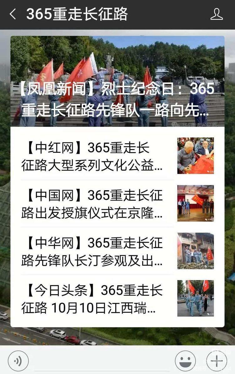 """""""重走长征路""""红色文化活动仪式在京启动 陈晓林报道(图4)"""