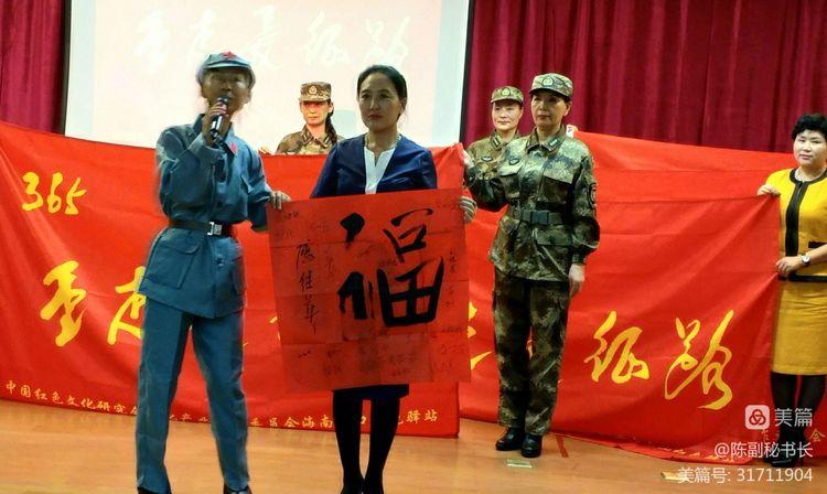 """""""重走长征路""""红色文化活动仪式在京启动 陈晓林报道(图60)"""
