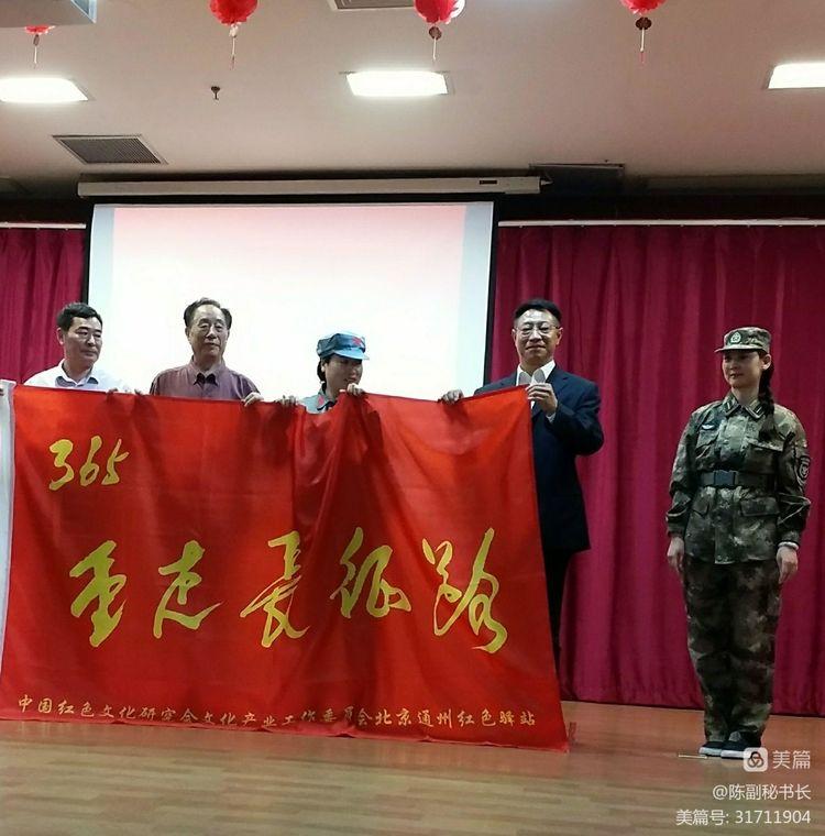 """""""重走长征路""""红色文化活动仪式在京启动 陈晓林报道(图63)"""