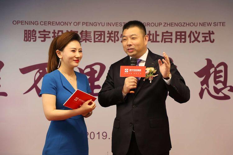 鹏宇投资集团郑州新址正式启用,公司发展翻开新篇章