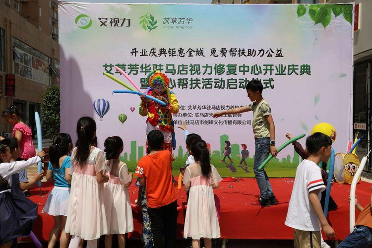 艾草芳華駐馬店視力修復中心盛大開業 現場免費幫扶貧困弱視兒童做康復治療