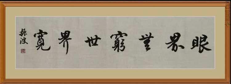 献礼国庆重点推荐艺术家王振波书法作品欣赏