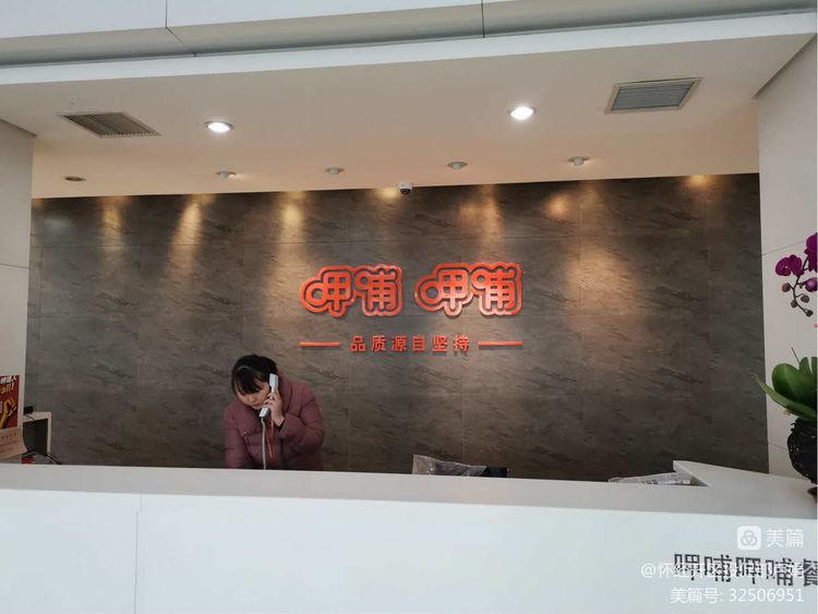 【北京对接会】怀仁经开区赴北京参加东方龙商务举办的外资牛羊肉深加工项目政府考察+对接会