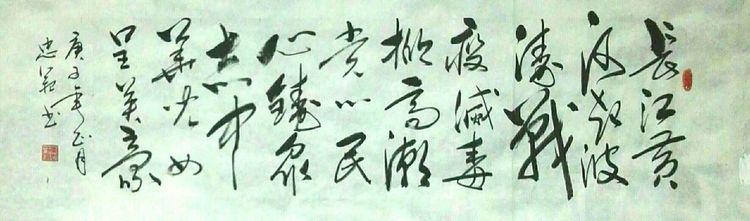 防控疫情献真爱, 翰墨丹青抒情怀 一一书画於阻击疫情战役期间