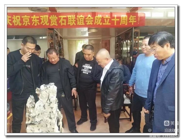 庆祝京东观赏石联谊会成立十周年及石文化交流座谈会