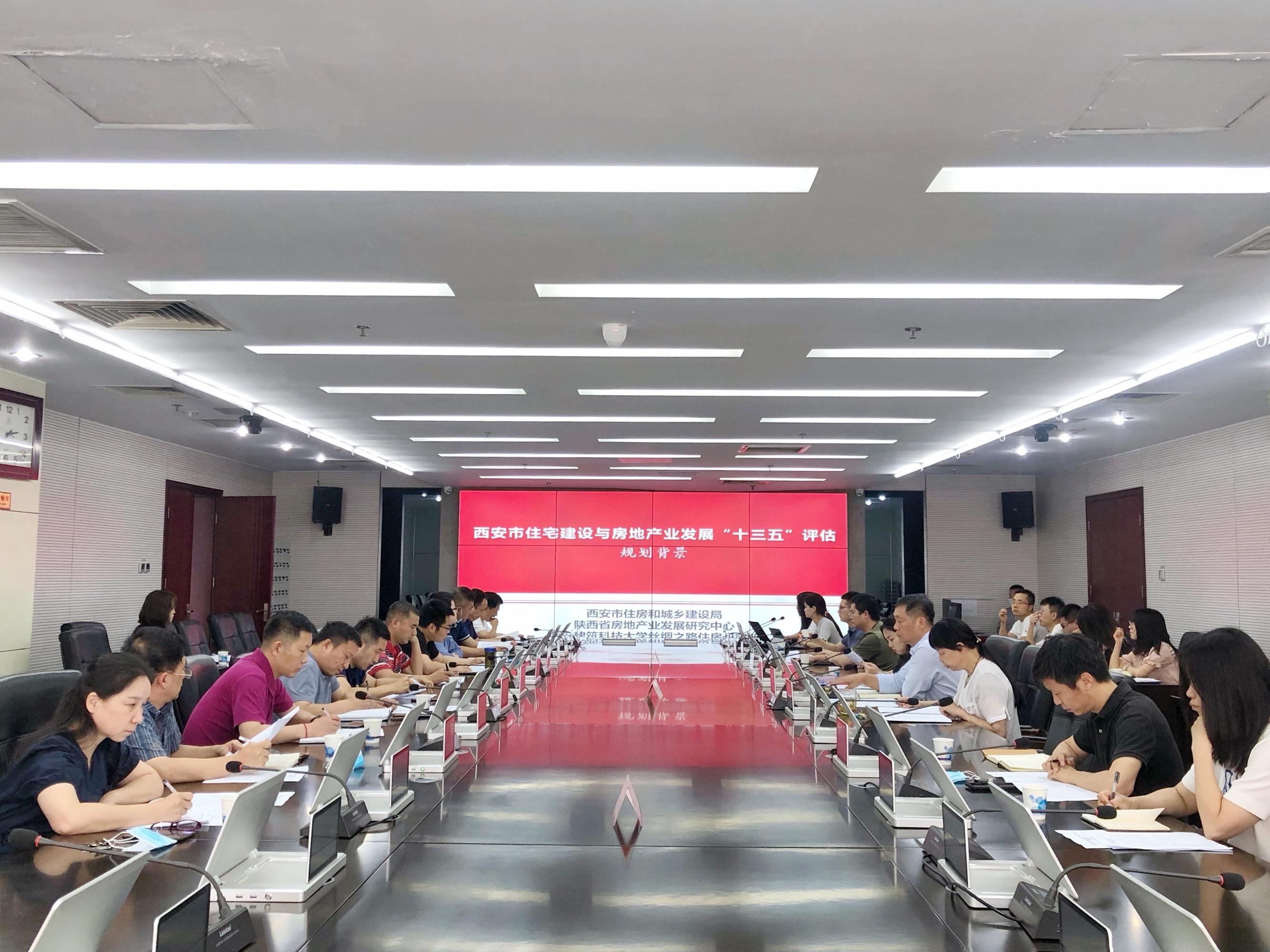"""西安市住建局召开房地产业""""十四五""""规划编制研讨会"""