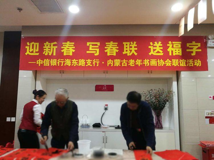 """""""迎新春.写春联.送福字""""内蒙古老年书画协会进企业义写活动"""