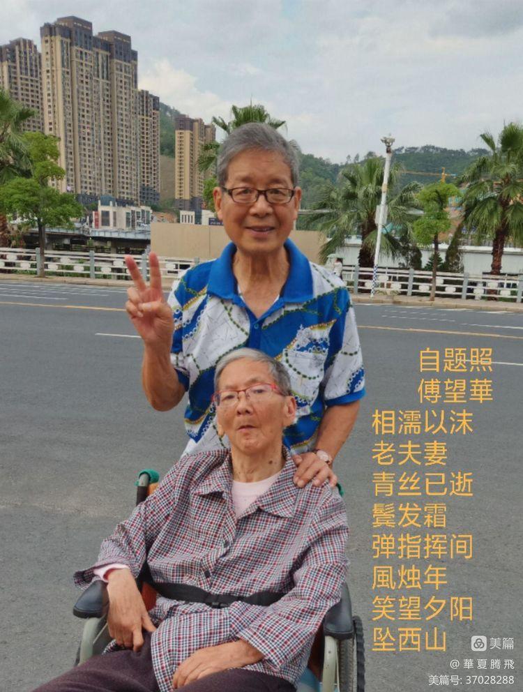 耄耋夫妻健健康康快快乐乐恩恩爱爱(图29)