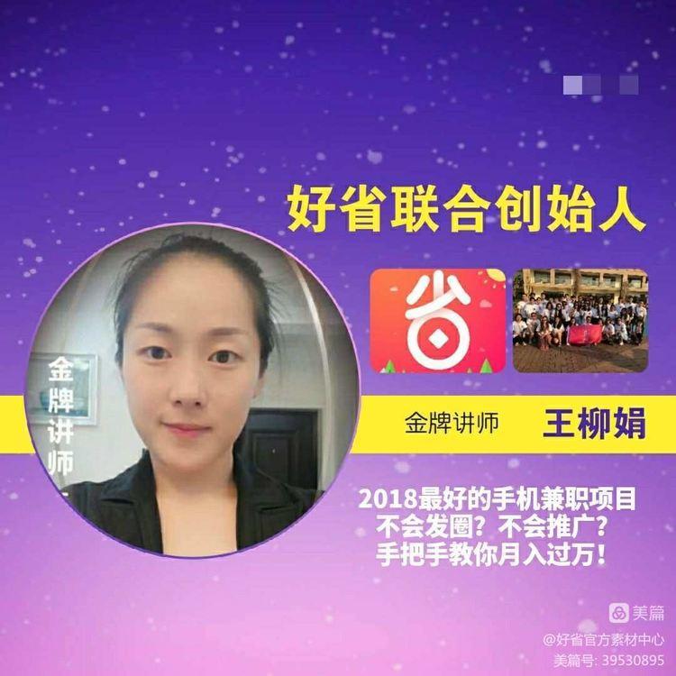 80 - 好省联合创始人--小娟老师分享:月入过万是如何炼成的