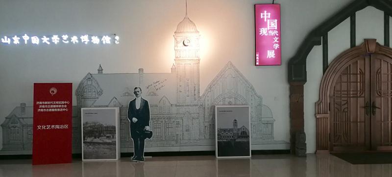 庆祝新中国成立七十周年中国现当代文学文献展