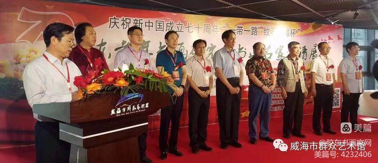 """庆祝新中国成立七十周年书画名家""""一带一路""""山东老年书画邀请展"""