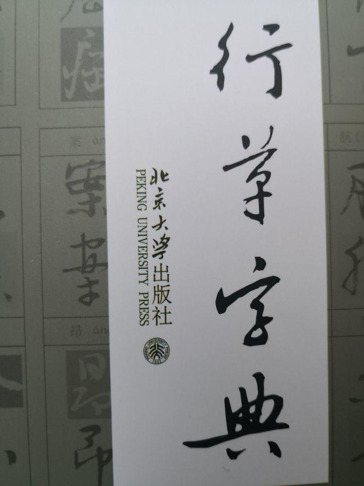 全国的大学生终于有了自己的专用字帖