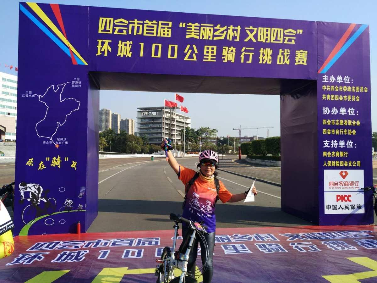四会市首届《美丽乡村 》环城100公里骑行挑战赛