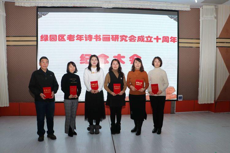 长春市绿园区老年诗书画研究会隆重举行建会十周年纪念活动
