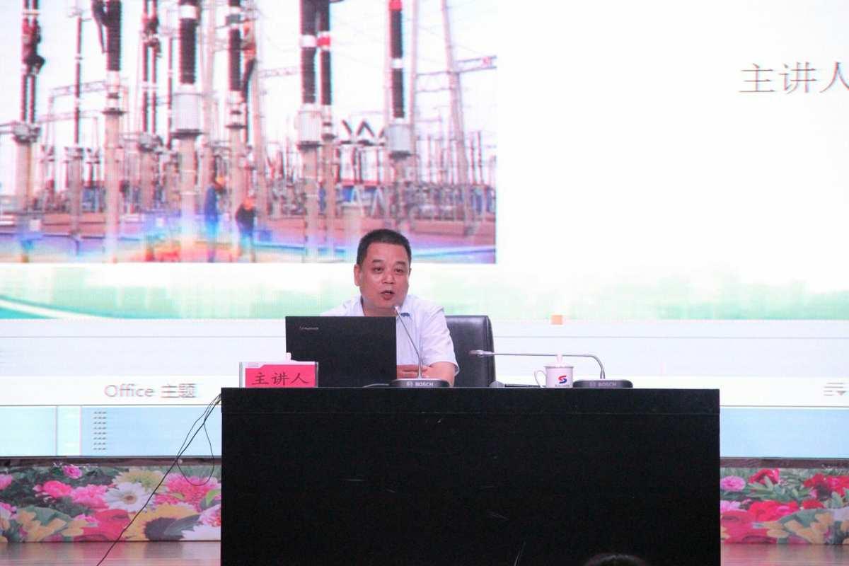 物业设备设施管理第四届公益大讲堂