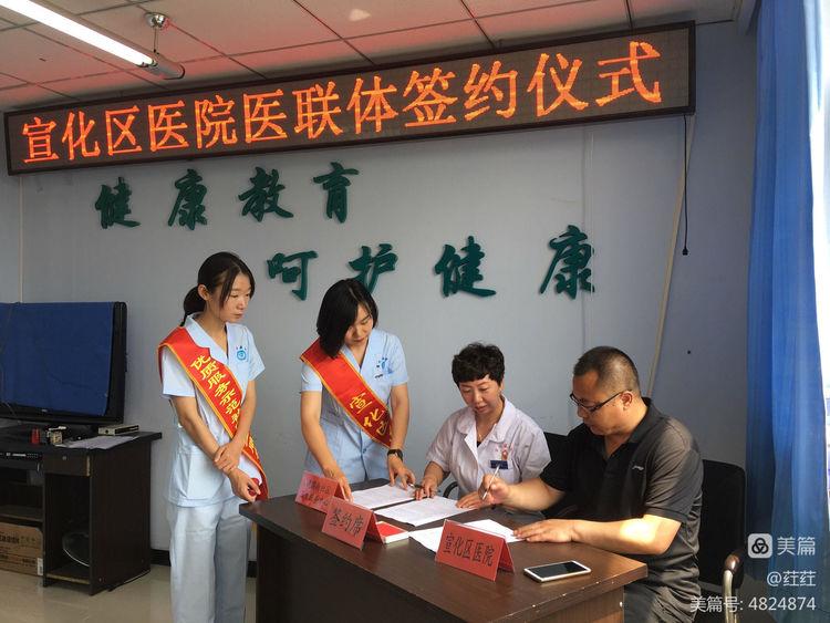 张家口市lols10比赛下注与社区卫生办事中心共建医联体签约揭牌仪式