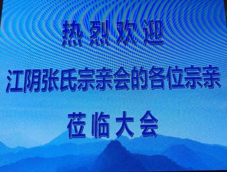 奖学励英才,再创新未来——江苏省江阴张氏宗亲会颁发张氏优秀学子奖学金