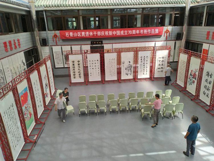 翰墨丹青歌盛世 宏篇雅作寄豪情 北京市石景山区离退休干部庆祝新中国成立70周年书画作品展开幕