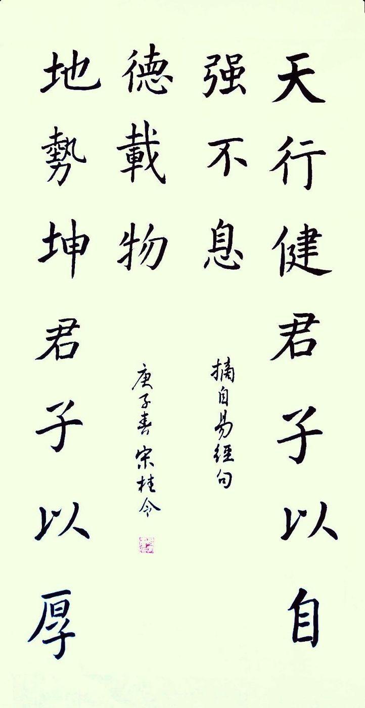 """北京市石景山區老年書畫研究會""""众志成城战疫情""""主题書畫作品选(15)"""