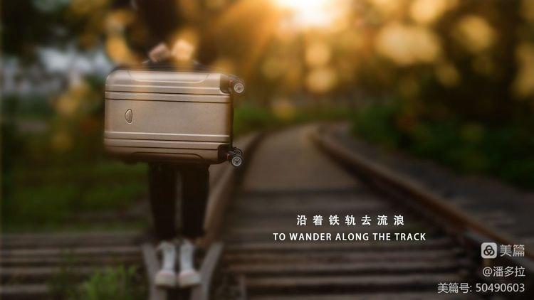 沿着铁轨去流浪插图(34)