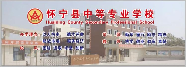 怀宁县中等专业学校致学生家长的一封信(寒假)