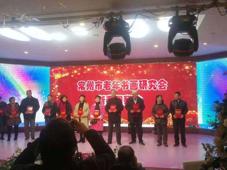 江苏省常州市老年书画研究会迎新春团拜会