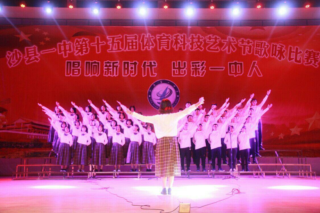 """""""唱响新时代,出彩一中人""""——沙县一中第十五届体育科技艺术节歌咏比赛"""