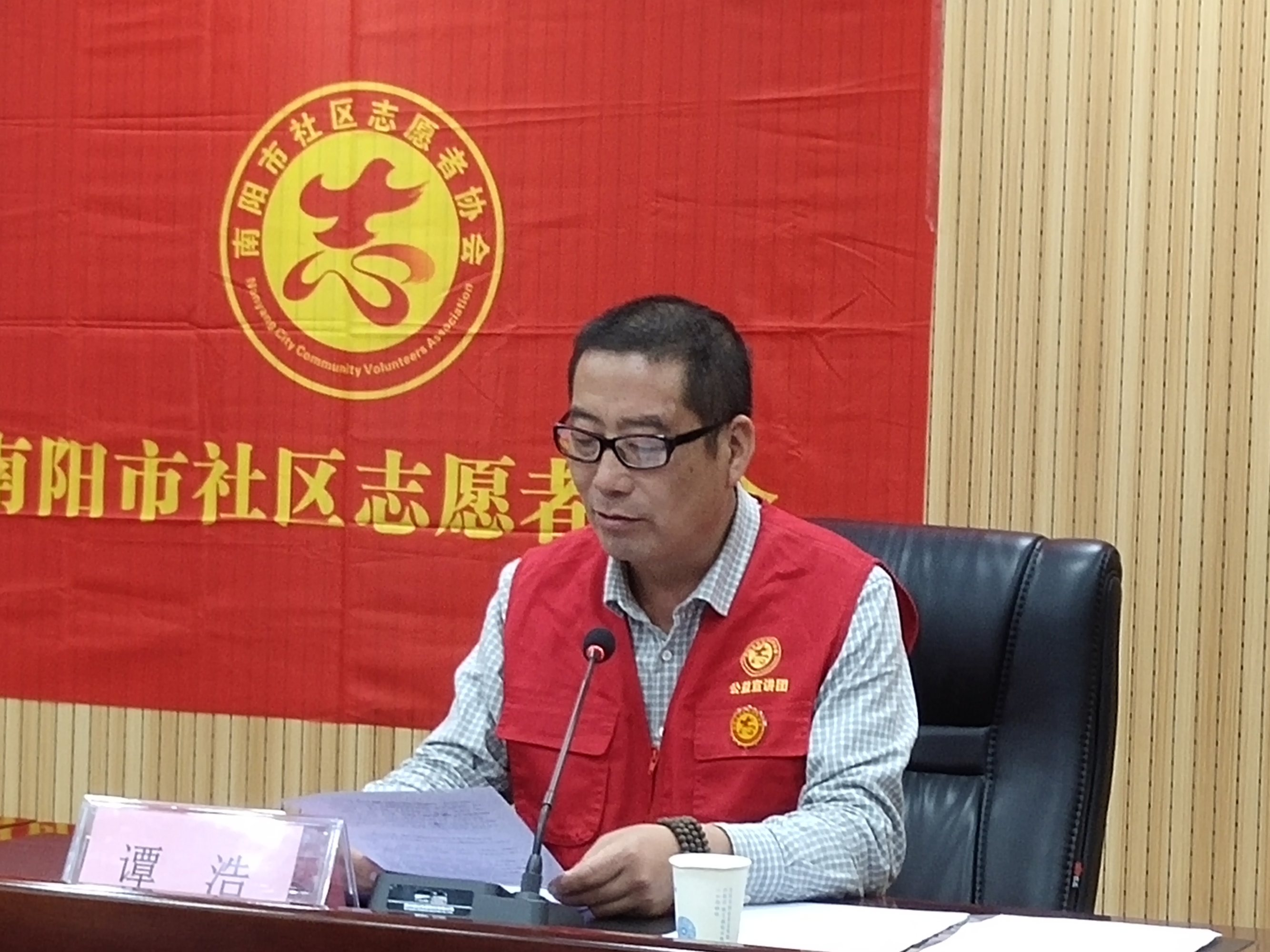 南阳市社区志愿者协会第四届五次理事会议胜利召开
