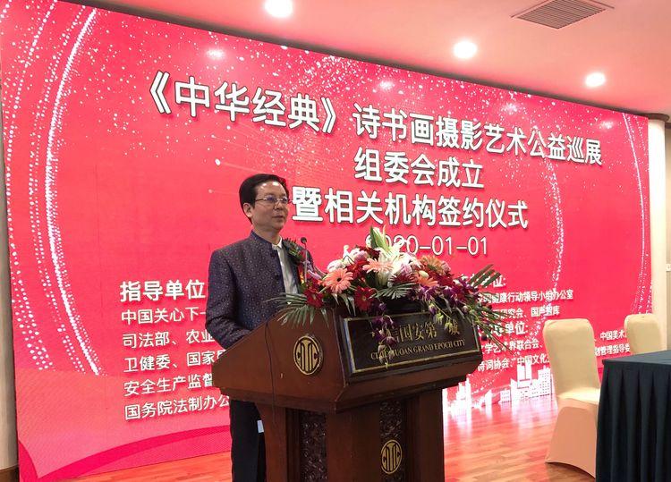 《中华经典》诗书画摄影艺术公益巡展 正式启动图2