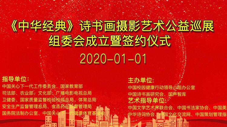 《中华经典》诗书画摄影艺术公益巡展 正式启动图1
