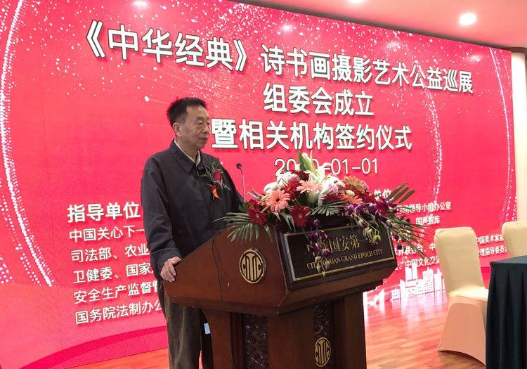 《中华经典》诗书画摄影艺术公益巡展 正式启动图3