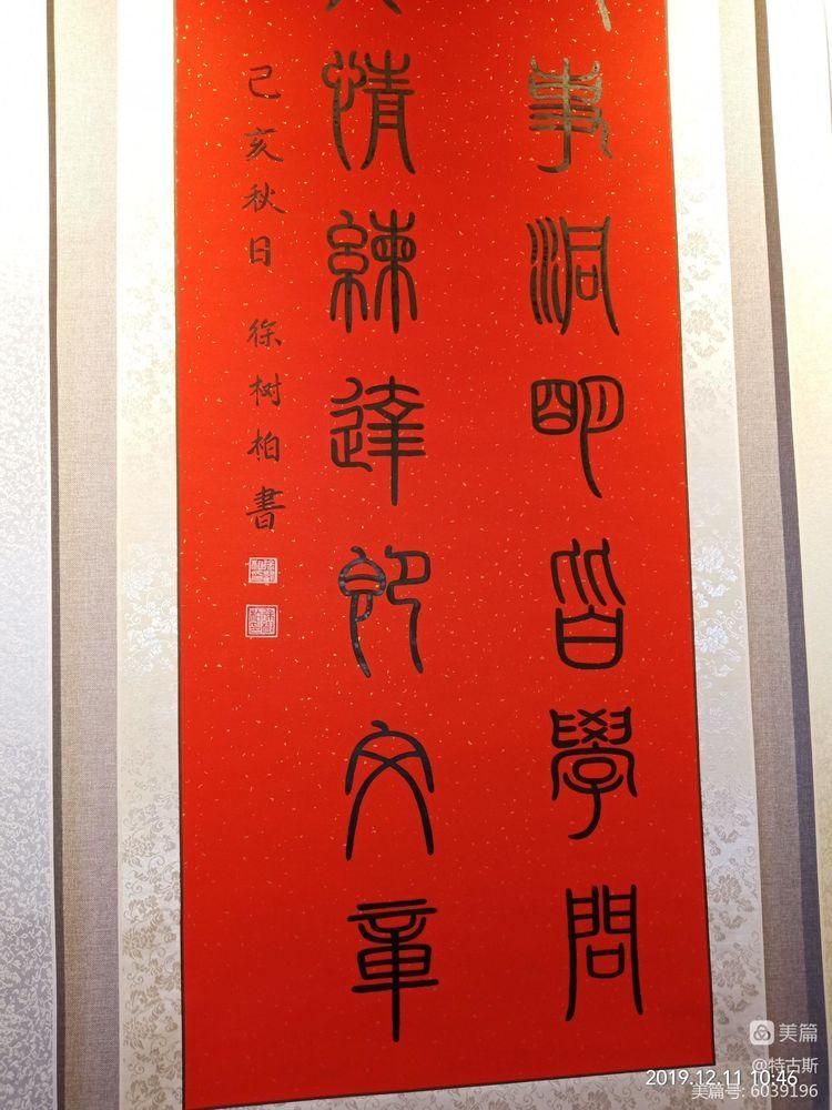 翰墨飘香,丹青溢彩。兴安盟老年書畵协会成功举办書畵展
