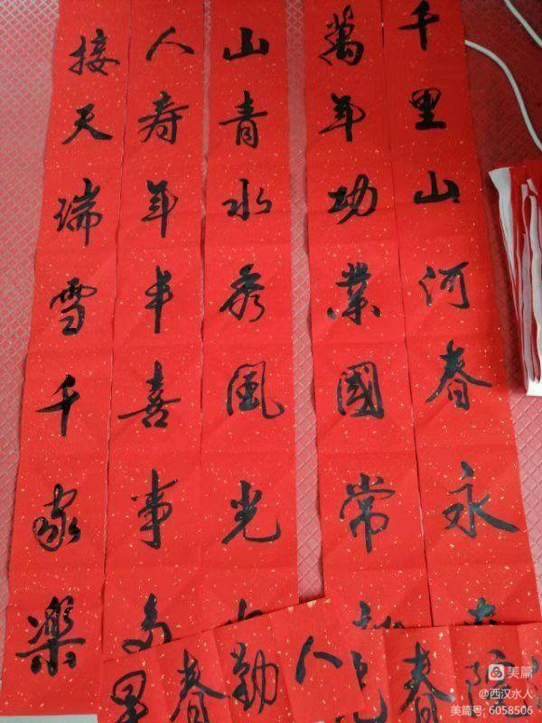 """天水市老年书画研究会开展为武山县边远贫困山区群众""""送春联、送福字""""活动"""