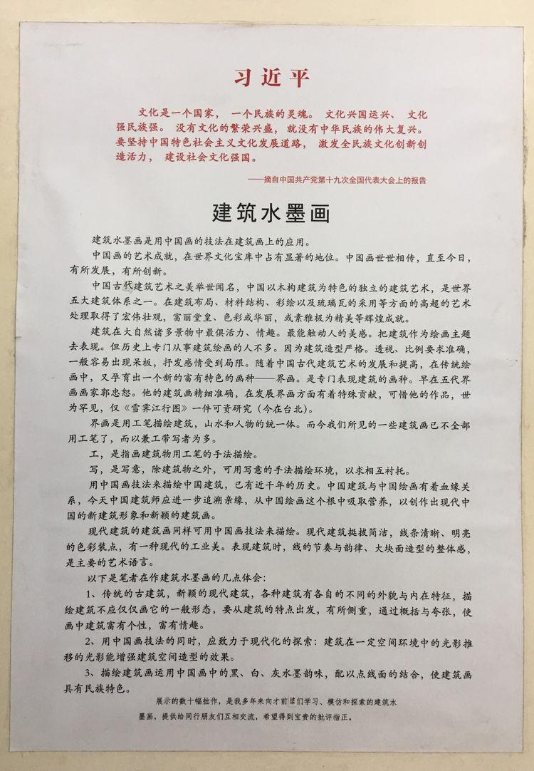 """外交部老年书画研究会成功举办""""俞善庆建筑水墨画展"""""""