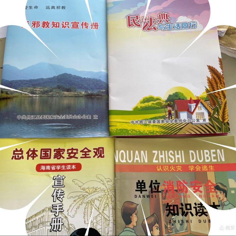 昌江县职业教育中心组织开展《学生安全与应急教育读本》赠书活动简报(图1)