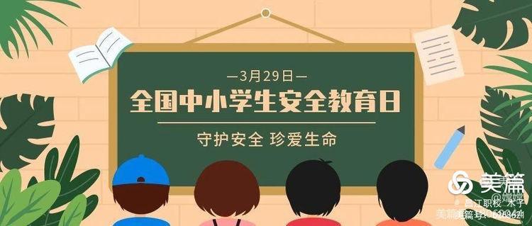 昌江职业教育中心开展第26个安全教育日活动(图1)
