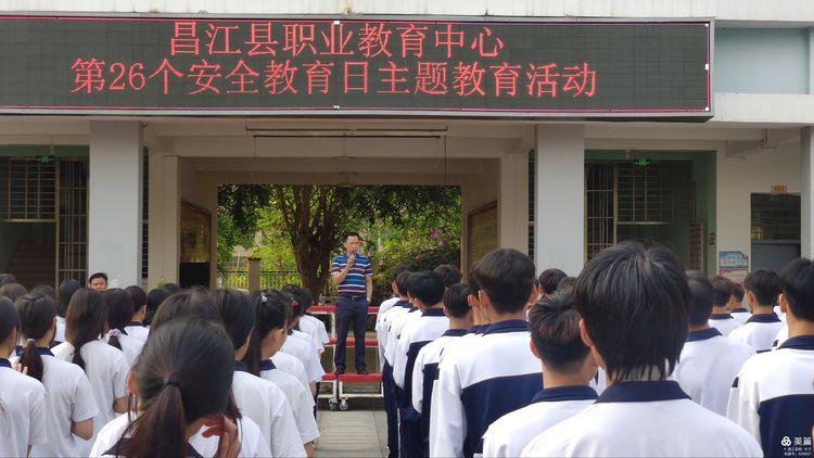 昌江职业教育中心开展第26个安全教育日活动(图5)