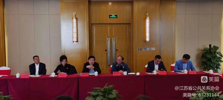 苏鲁公共关系组织交流座谈会成功举办(图2)