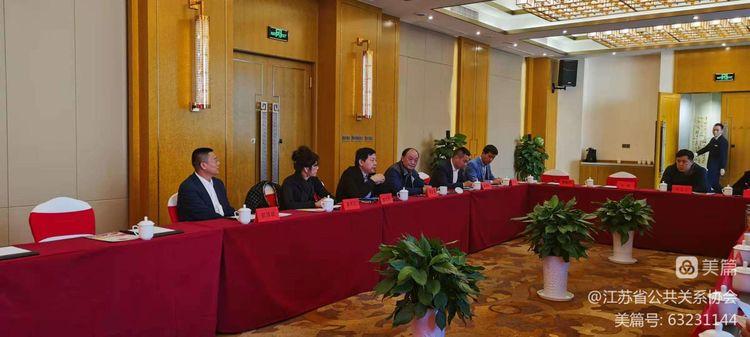 苏鲁公共关系组织交流座谈会成功举办(图3)