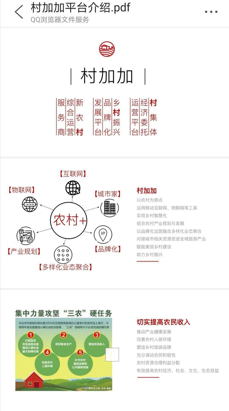 """助力乡村振兴—""""【公共关系社会服务行】走进南京江宁横山村""""(图6)"""